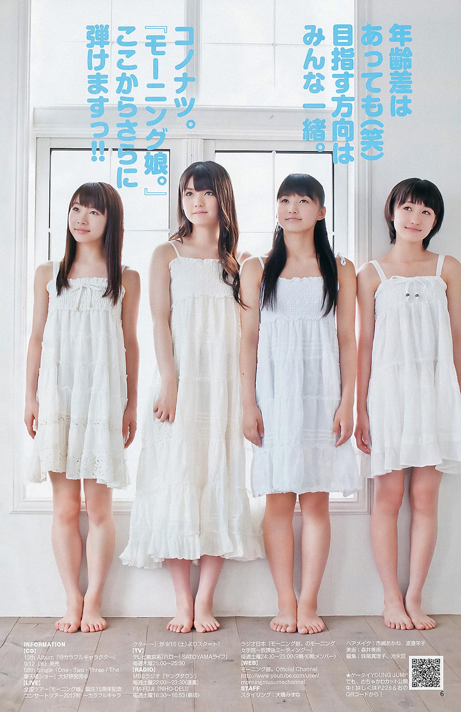 Weekly Young Jump 2012 No.39