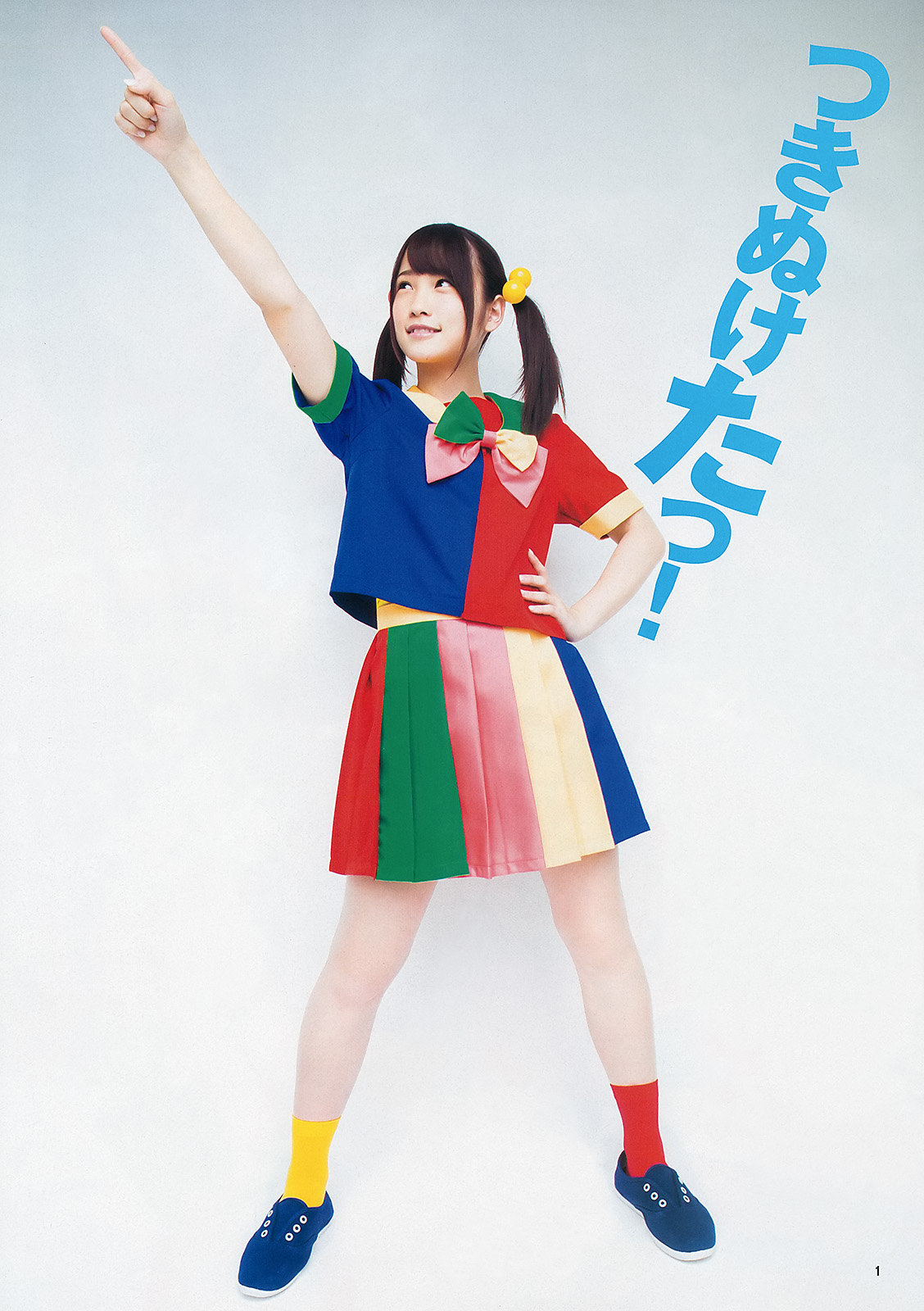Kawaei Rina Magazine Picture Board Helloonline