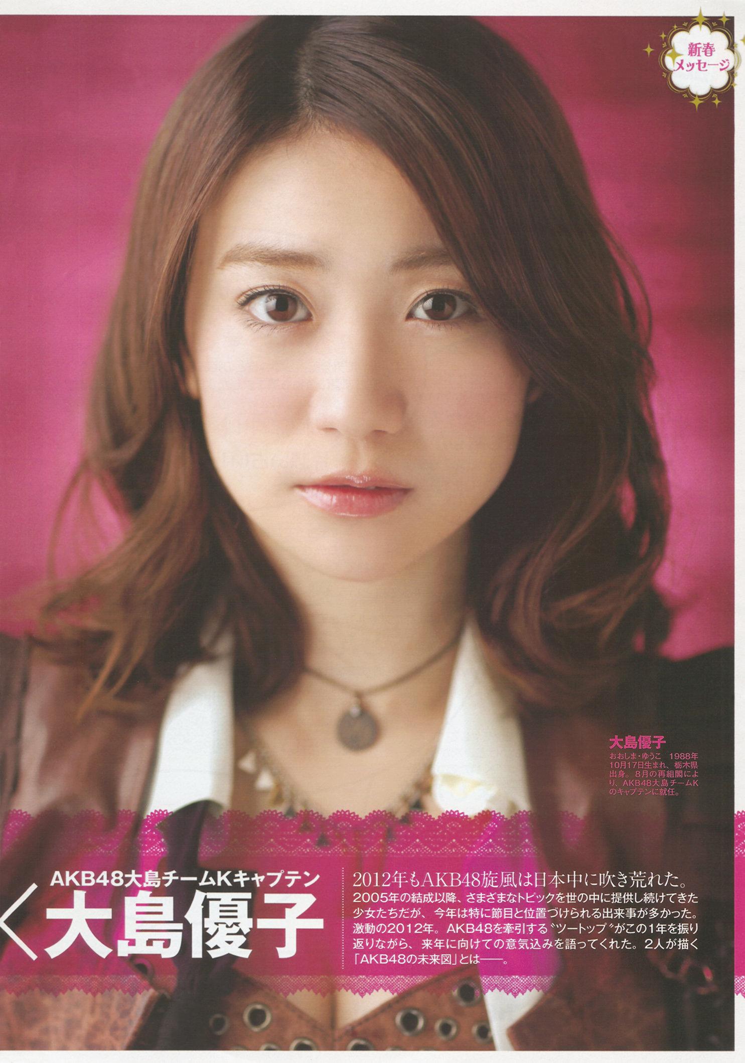 Magazine,%20Oshima%20Yuko-376750.jpg