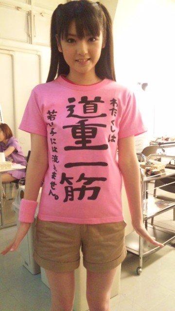Michishige%20Sayumi,%20blog-181472.jpg
