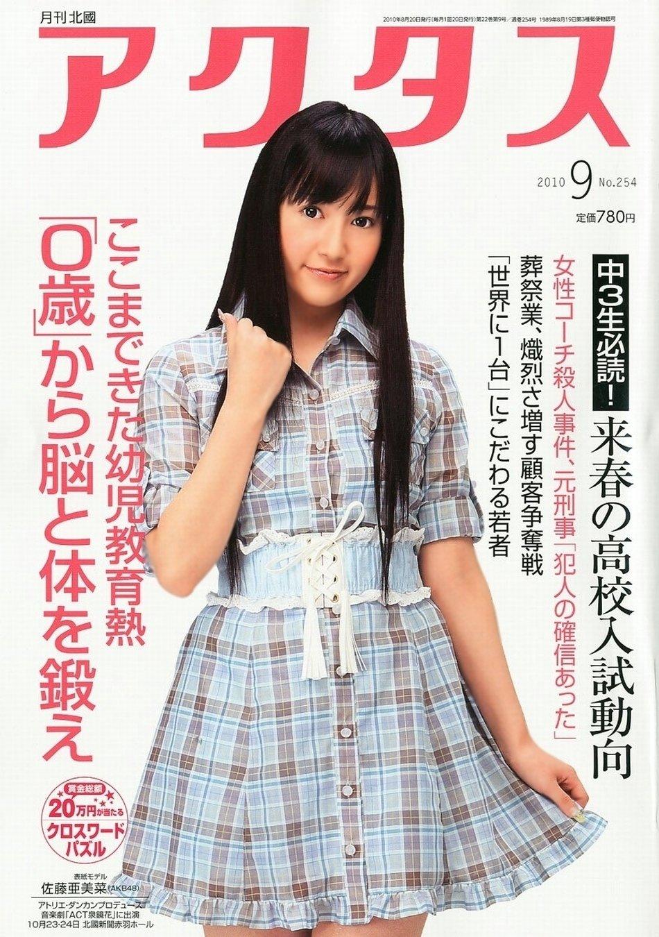 Sato amina magazine picture board hello online for Eminza magasin