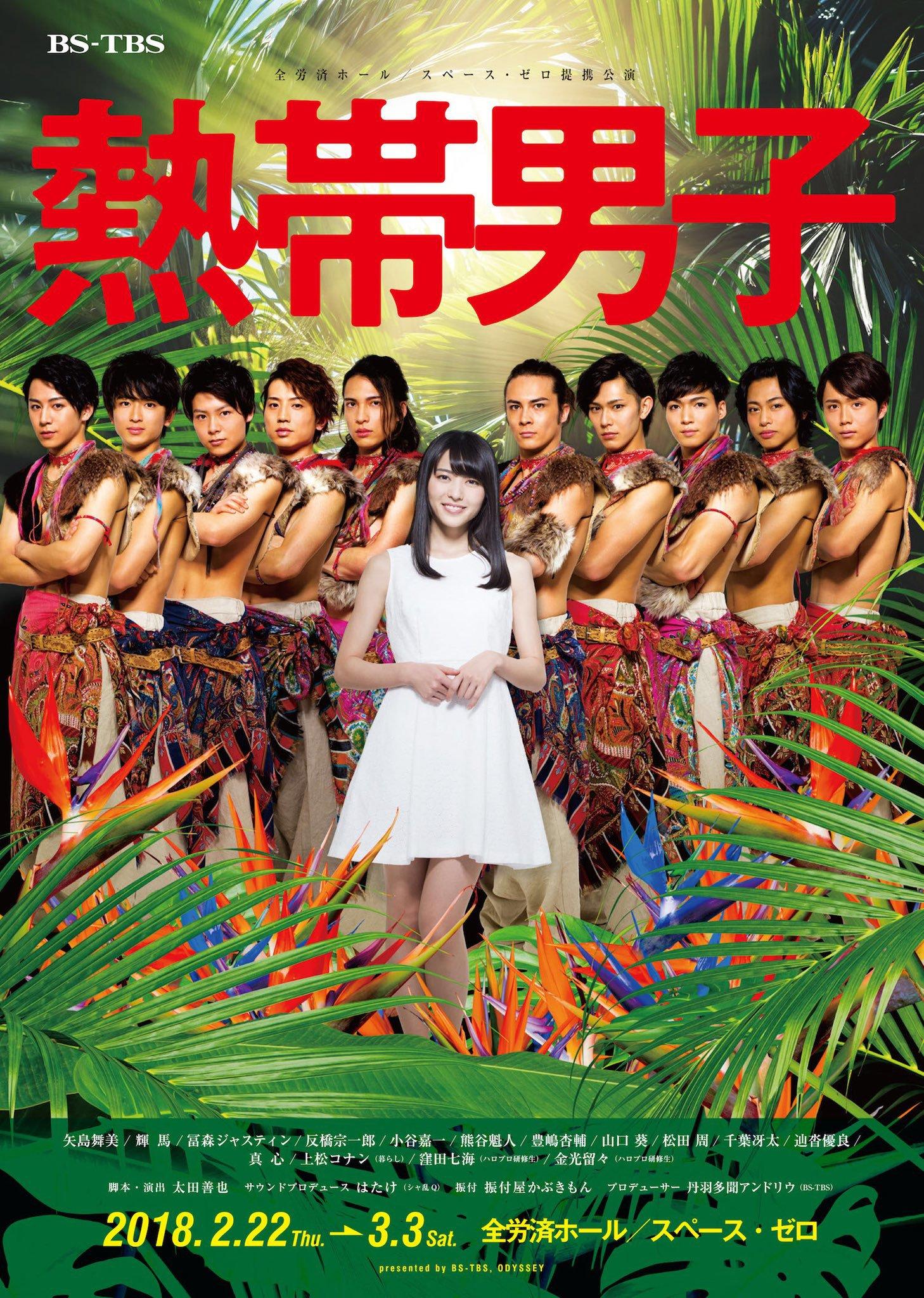 【速報】新ハロプロ研修生窪田金光早くも舞台出演しかも矢島主演舞台 ->画像>11枚