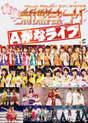 Morning Musume,   Niigaki Risa,   Michishige Sayumi,   Tanaka Reina,   Yajima Maimi,   Kumai Yurina,   Sugaya Risako,   Natsuyaki Miyabi,   Mitsui Aika,   Sudou Maasa,   Tsugunaga Momoko,   Suzuki Airi,   Shimizu Saki,   Tokunaga Chinami,   Berryz Koubou,   Hagiwara Mai,   Okai Chisato,   Nakajima Saki,   C-ute,   Biyuden,   Mano Erina,   Wada Ayaka,   Maeda Yuuka,   Fukuda Kanon,   Ogawa Saki,   Hello! Project,   High-King,   Aa!,   S/mileage,   Shin Minimoni,   Pucchi Moni V,   Tanpopo#,   ZYX,   Takahashi Ai,