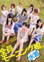 Fukumura Mizuki,   Ikuta Erina,   Magazine,   Michishige Sayumi,   Mitsui Aika,   Morning Musume,   Niigaki Risa,   Sayashi Riho,   Suzuki Kanon,   Takahashi Ai,   Tanaka Reina,