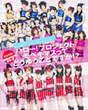 C-ute,   Fukuda Kanon,   Fukumura Mizuki,   Hagiwara Mai,   Hello! Project,   Ikuta Erina,   Katsuta Rina,   Kumai Yurina,   Maeda Yuuka,   Magazine,   Mano Erina,   Michishige Sayumi,   Mitsui Aika,   Morning Musume,   Nakajima Saki,   Nakanishi Kana,   Natsuyaki Miyabi,   Niigaki Risa,   Okai Chisato,   S/mileage,   Sayashi Riho,   Shimizu Saki,   Sudou Maasa,   Sugaya Risako,   Suzuki Airi,   Suzuki Kanon,   Takeuchi Akari,   Tamura Meimi,   Tanaka Reina,   Tokunaga Chinami,   Tsugunaga Momoko,   Wada Ayaka,   Yajima Maimi,