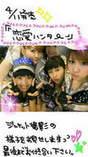blog,   Iikubo Haruna,   Ishida Ayumi,   Mitsui Aika,   Sato Masaki,   Tanaka Reina,