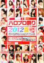 Berryz Koubou,   C-ute,   Fukuda Kanon,   Fukumura Mizuki,   Hagiwara Mai,   Hello! Project,   Iikubo Haruna,   Ikuta Erina,   Ishida Ayumi,   Katsuta Rina,   Kudo Haruka,   Kumai Yurina,   Magazine,   Mano Erina,   Michishige Sayumi,   Mitsui Aika,   Morning Musume,   Nakajima Saki,   Nakanishi Kana,   Natsuyaki Miyabi,   Okai Chisato,   S/mileage,   Sato Masaki,   Sayashi Riho,   Shimizu Saki,   Sudou Maasa,   Sugaya Risako,   Suzuki Airi,   Suzuki Kanon,   Takeuchi Akari,   Tamura Meimi,   Tanaka Reina,   Tokunaga Chinami,   Tsugunaga Momoko,   Wada Ayaka,   Yajima Maimi,