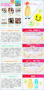 Fukumura Mizuki,   Iikubo Haruna,   Ikuta Erina,   Ishida Ayumi,   Kudo Haruka,   Michishige Sayumi,   Oda Sakura,   Sato Masaki,   Sayashi Riho,   Suzuki Kanon,   Tanaka Reina,   Tsunku,