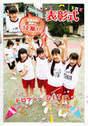 Fukumura Mizuki,   Iikubo Haruna,   Ikuta Erina,   Ishida Ayumi,   Kudo Haruka,   Photobook,   Sato Masaki,   Sayashi Riho,   Suzuki Kanon,