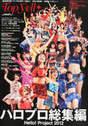 Berryz Koubou,   C-ute,   Fukuda Kanon,   Fukumura Mizuki,   Hagiwara Mai,   Hello! Project,   Iikubo Haruna,   Ikuta Erina,   Ishida Ayumi,   Katsuta Rina,   Kudo Haruka,   Kumai Yurina,   Mano Erina,   Michishige Sayumi,   Mitsui Aika,   Morning Musume,   Nakajima Saki,   Nakanishi Kana,   Natsuyaki Miyabi,   Oda Sakura,   Okai Chisato,   S/mileage,   Sato Masaki,   Sayashi Riho,   Shimizu Saki,   Sudou Maasa,   Sugaya Risako,   Suzuki Airi,   Suzuki Kanon,   Takeuchi Akari,   Tamura Meimi,   Tanaka Reina,   Tokunaga Chinami,   Tsugunaga Momoko,   Wada Ayaka,   Yajima Maimi,