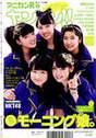 Iikubo Haruna,   Magazine,   Michishige Sayumi,   Sato Masaki,   Sayashi Riho,   Suzuki Kanon,