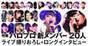 Aikawa Maho,   Fujii Rio,   Haga Akane,   Hamaura Ayano,   Hirose Ayaka,   Inaba Manaka,   Inoue Rei,   Makino Maria,   Morito Chisaki,   Murota Mizuki,   Nomura Minami,   Nonaka Miki,   Ogata Haruna,   Ogawa Rena,   Ozeki Mai,   Sasaki Rikako,   Shimamura Uta,   Taguchi Natsumi,   Wada Sakurako,   Yamaki Risa,