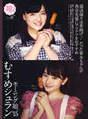 Magazine,   Ogata Haruna,   Suzuki Kanon,