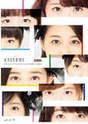 Aikawa Maho,   ANGERME,   Fukuda Kanon,   Katsuta Rina,   Murota Mizuki,   Nakanishi Kana,   Takeuchi Akari,   Tamura Meimi,   Wada Ayaka,