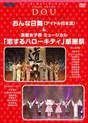 Aikawa Maho,   ANGERME,   Fukuda Kanon,   Juice=Juice,   Kanazawa Tomoko,   Katsuta Rina,   Miyamoto Karin,   Miyazaki Yuka,   Murota Mizuki,   Nakanishi Kana,   Sasaki Rikako,   Takagi Sayuki,   Takeuchi Akari,   Tamura Meimi,   Uemura Akari,   Wada Ayaka,