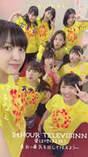 blog,   Fukumura Mizuki,   Iikubo Haruna,   Ishida Ayumi,   Kaga Kaede,   Kudo Haruka,   Makino Maria,   Morito Chisaki,   Nonaka Miki,   Oda Sakura,