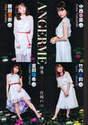 Katsuta Rina,   Murota Mizuki,   Nakanishi Kana,   Sasaki Rikako,   Takeuchi Akari,