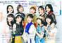 ANGERME,   Funaki Musubu,   Hashisako Rin,   Ise Reira,   Kamikokuryou Moe,   Kasahara Momona,   Kawamura Ayano,   Murota Mizuki,   Oota Haruka,   Sasaki Rikako,   Takeuchi Akari,