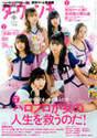 Fukumura Mizuki,   Ikuta Erina,   Ishida Ayumi,   Magazine,   Makino Maria,   Oda Sakura,   Sato Masaki,
