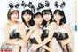 Hashisako Rin,   Ise Reira,   Kamikokuryou Moe,   Kawamura Ayano,   Oota Haruka,