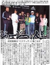 Ishikawa Rika,   Fujimoto Miki,   Yoshizawa Hitomi,   Magazine,