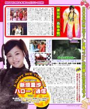 Niigaki Risa,   Magazine,