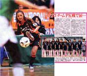 Ishikawa Rika,   Gatas Brilhantes H.P.,   Magazine,