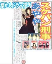 Ishikawa Rika,   Okada Yui,   Matsuura Aya,   Miyoshi Erika,   Biyuden,   Magazine,