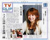 Yaguchi Mari,   Magazine,