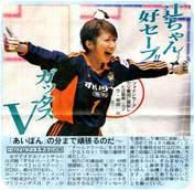 Tsuji Nozomi,   Gatas Brilhantes H.P.,   Magazine,