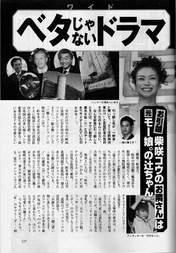 Tsuji Nozomi,   Magazine,