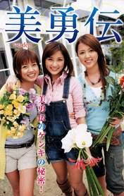 Ishikawa Rika,   Okada Yui,   Miyoshi Erika,   Biyuden,   Magazine,