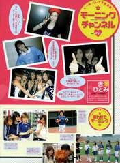 Michishige Sayumi,   Tanaka Reina,   Kamei Eri,   Abe Natsumi,   Konno Asami,   Yoshizawa Hitomi,   Ogawa Makoto,   Haromoni,   Magazine,   Takahashi Ai,