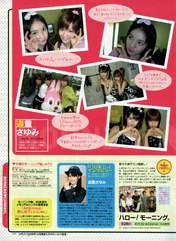 Niigaki Risa,   Michishige Sayumi,   Tanaka Reina,   Kamei Eri,   Ogawa Makoto,   Haromoni,   Magazine,