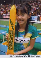 Arihara Kanna,