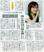 Magazine,   Takahashi Ai,