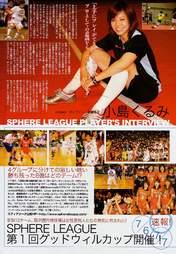 Gatas Brilhantes H.P.,   Magazine,