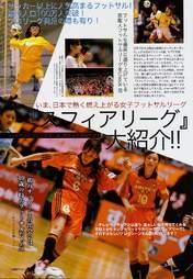 Fujimoto Miki,   Yoshizawa Hitomi,   Gatas Brilhantes H.P.,   Magazine,