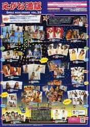 Morning Musume,   Abe Natsumi,   Goto Maki,   Tsuji Nozomi,   Yaguchi Mari,   Iida Kaori,   Berryz Koubou,   C-ute,   Yasuda Kei,   Kimura Ayaka,   Melon Kinenbi,   Inaba Atsuko,   Maeda Yuki,   Hello! Project,   Country Musume,