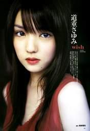 Magazine,   Michishige Sayumi,