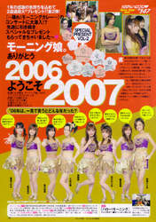Morning Musume,   Niigaki Risa,   Michishige Sayumi,   Tanaka Reina,   Kusumi Koharu,   Fujimoto Miki,   Kamei Eri,   Yoshizawa Hitomi,   Magazine,   Takahashi Ai,