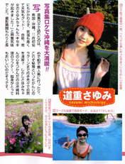 Michishige Sayumi,   Photobook,   Magazine,