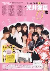Morning Musume,   Niigaki Risa,   Michishige Sayumi,   Tanaka Reina,   Kusumi Koharu,   Fujimoto Miki,   Kamei Eri,   Mitsui Aika,   Yoshizawa Hitomi,   Magazine,   Takahashi Ai,