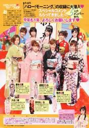 Morning Musume,   Niigaki Risa,   Michishige Sayumi,   Tanaka Reina,   Ishikawa Rika,   Kusumi Koharu,   Fujimoto Miki,   Kamei Eri,   Tsuji Nozomi,   Yoshizawa Hitomi,   Magazine,