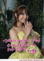 Yaguchi Mari,
