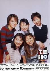 Morning Musume,   Abe Natsumi,   Iida Kaori,   Nakazawa Yuko,   Fukuda Asuka,   Ishiguro Aya,