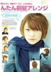 Ichii Sayaka,   Magazine,