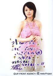 Matsuura Aya,