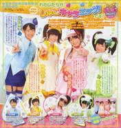Wada Ayaka,   Maeda Yuuka,   Fukuda Kanon,   Saho Akari,   Shugo Chara Egg!,