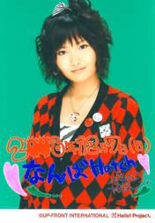 Sawada Yuri,